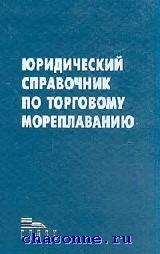 Юридический справочник по торговому мореплаванию