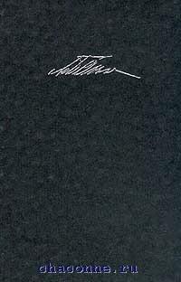 Бахтин. Собрание сочинений том 5й. Работы 1940-х - начала 1960-х годов
