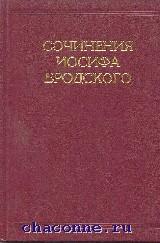 Бродский. Собрание сочинений том 3й