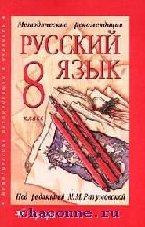Русский язык 8 кл Методические рекомендации