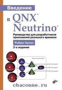 Введение в QNX® Neutrino®. Руководство для разработчиков приложений реального времени
