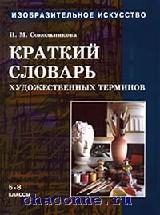 Краткий словарь художественных терминов 5-8 кл