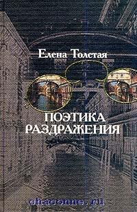 Поэтика раздражения. Чехов в 1880-1890 гг