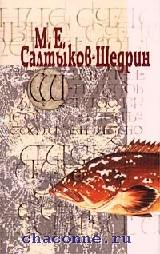 Салтыков-Щедрин в 3х томах