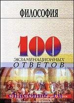 Философия. 100 экзаменационных ответов