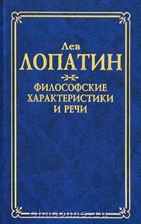 Философские характеристики и речи