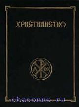 Христианство. Энциклопедический словарь в 3х томах