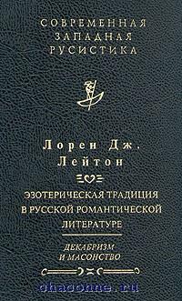 Эзотерическая традиция в русской  романтическй литературе