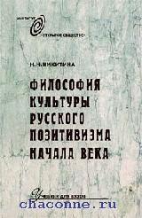Философия культуры русского позитивизма