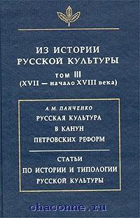 Из истории русской культуры том 3й