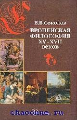 Европейская философия 15-17 вв