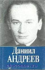 Андреев Даниил в 2х книгах том 3й