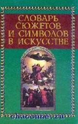 Словарь сюжетов и символов в искусстве