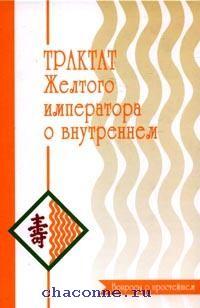 Трактат Желтого императора о внутреннем часть 1я