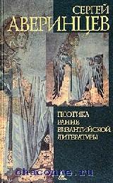 Поэтика ранневизантийской литературы