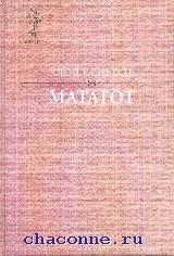 Матагот