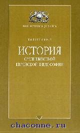 История средневековой еврейской философии