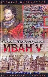 Иван V. Цари. Царевичи. Царевны