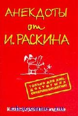 Анекдоты от Раскина