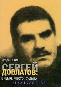 Сергей Довлатов. Время, место, судьба
