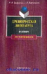 Древнерусская литература. Практикум