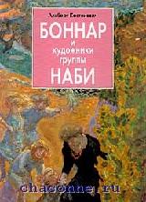 Боннар и художники группы Наби