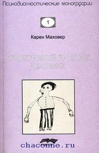Проективный рисунок человека