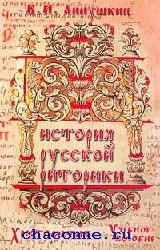 История русской риторики.Хрестоматия