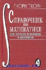 Справочник по математике для научных работников и инженер