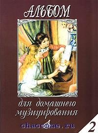 Альбом для домашнего музицирования для фортепиано выпуск 2й