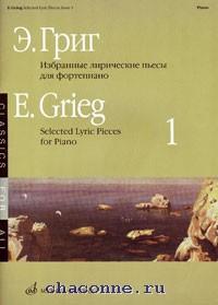 Избранные лирические пьесы для фортепиано вып.1