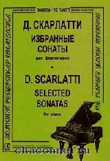 Избранные сонаты для фортепиано