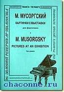 Картинки с выставки для фортепиано