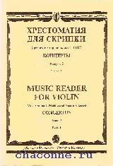 Хрестоматия для скрипки. Концерты выпуск 2й в 2х частях