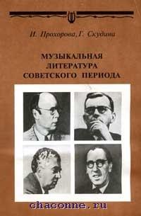 Музыкальная литература советского периода 7 кл