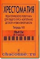 Хрестоматия педагогического репертуара для общего курса фортепиано том 8й