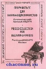 Сборник пьес для начинающих пианистов.  Из нотной тетради Леопольда Моцарта