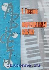 Фортепианная азбука. Пьесы для фортепиано. Начальные классы