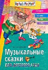 Музыкальные сказки для детского сада