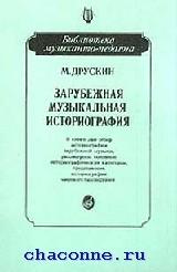Зарубежная музыкальн.историография