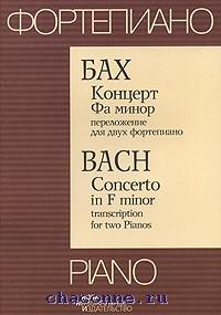 Концерт фа-минор. Для двух фортепиано