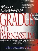 Gradus ad Parnassum. Путь к Парнасу. Этюды для фортепиано