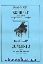 Концерт соль мажор для фортепиано с оркестром