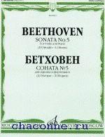 Соната №5  для скрипки и фортепиано