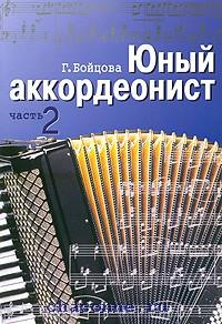 Юный аккордеонист часть 2я