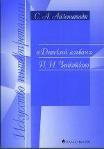 Детский альбом Чайковского. Методическое пособие