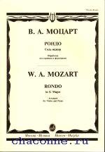 Рондо соль мажор для скрипки и фортепиано