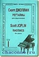 Регтаймы для фортепиано часть 1я