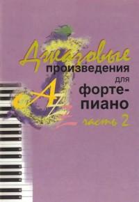 Джазовые произведения для фортепиано часть 2я