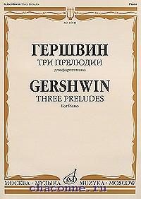 Три прелюдии для фортепиано